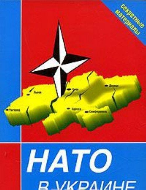 НАТО в Украине. Секретные материалы.