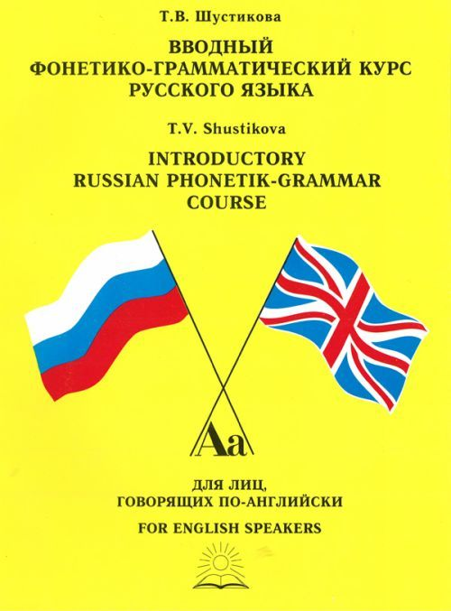 Introductory Russian phonetic-grammar course for English speakers.