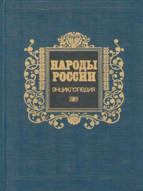 Народы России: Энциклопедия.