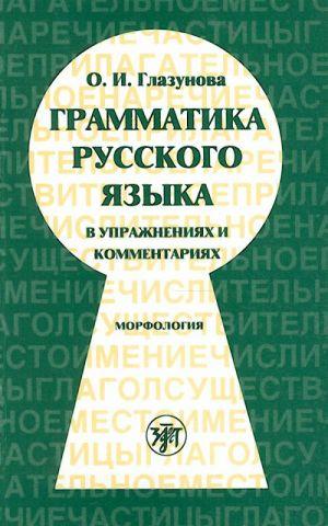 Grammatika russkogo jazyka v uprazhnenijakh i kommentarijakh. Morfologija.