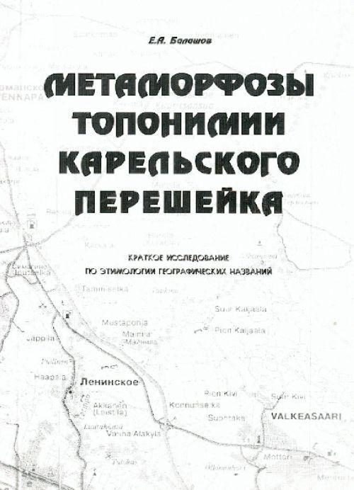 Metamorfozy toponimii Karelskogo pereshejka. Kratkoe issledovanie po etimologii geograficheskikh nazvanij.