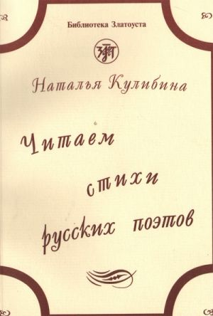 Chitaem stikhi russkikh poetov. The set consists of book and CD