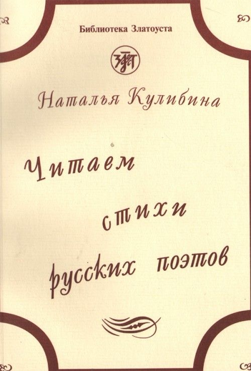 Chitaem stikhi russkikh poetov. Kirja sisältää CD:n