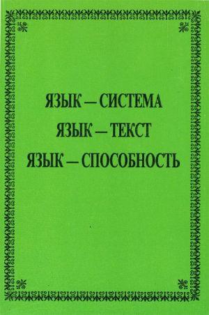 Jazyk-sistema. Jazyk-tekst. Jazyk-sposobnost (Sb. statej k 60-letiju Ju.N. Karaulova).