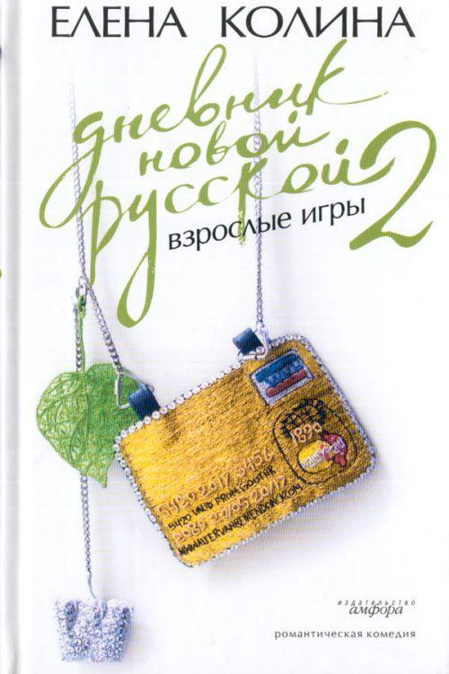 Dnevnik novoj russkoj 2. Vzroslye igry.
