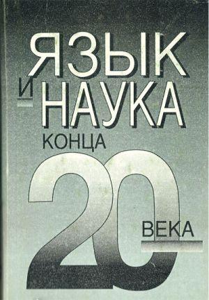 Jazyk i nauka kontsa XX veka: Sbornik statej.