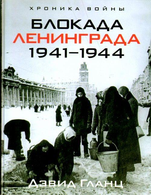 Blokada Leningrada. 1941-1944