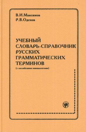 Uchebnyj slovar-spravochnik russkikh grammaticheskikh terminov (s anglijskimi ekvivalentami). (A LEARNER'S DICTIONARY OF RUSSIAN GRAMMAR TERMS.)