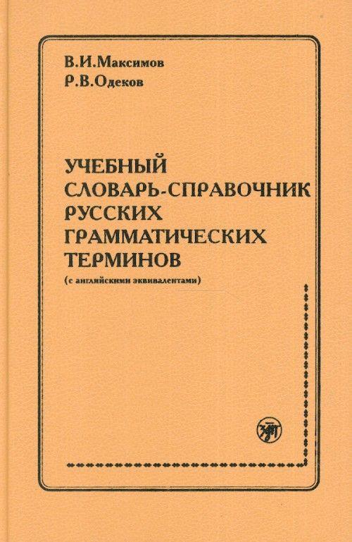 Учебный словарь-справочник русских грамматических терминов (с английскими эквивалентами).