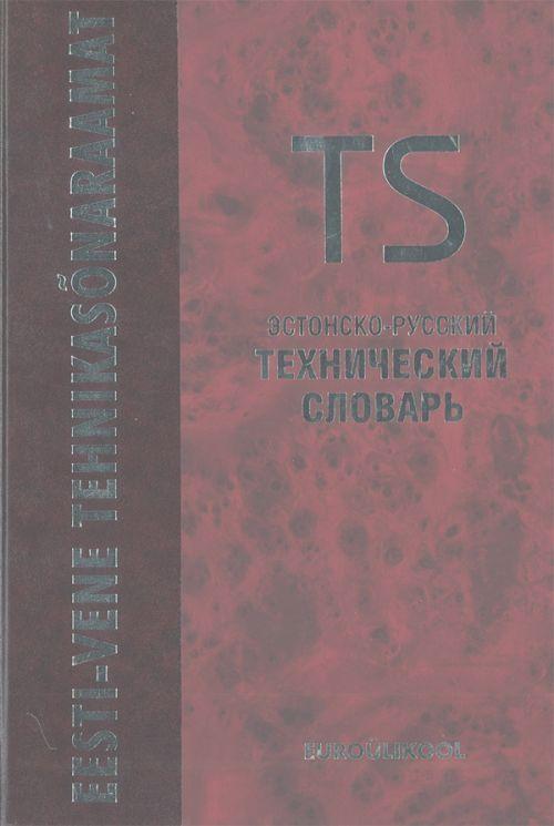 Eesti-vene tehnikasõnaraamat