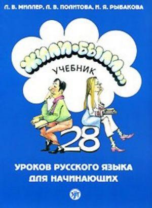 Zhili-byli. 28 urokov russkogo jazyka dlja nachinajuschikh. Oppikirja. Sisältää Audio CD