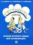 Zhili-byli. (Once upon a time...) 28 Russian lessons for beginners. Textbook (CD can be ordered separately)