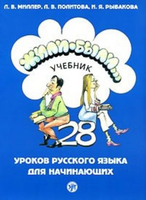 Zhili-byli. (Once upon a time...) 28 Russian lessons for beginners. Textbook.  Audio by QR-code.