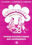 Жили-были... Рабочая тетрадь. 28 уроков русского языка для начинающих.. Содержит CD