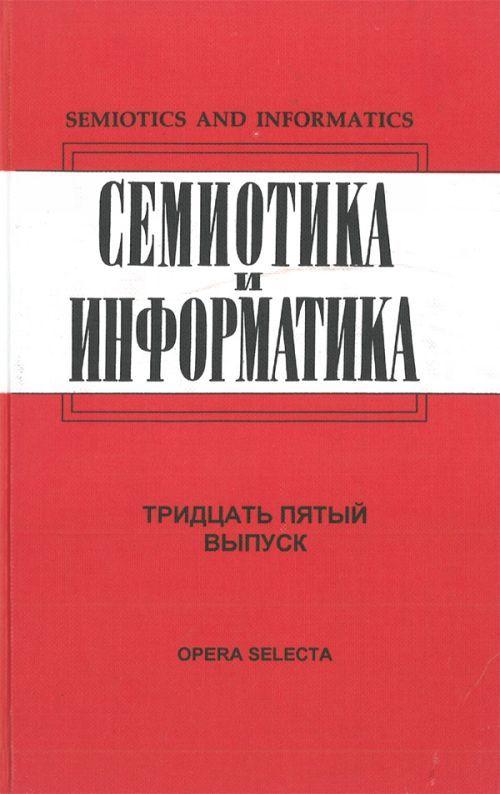 Semiotika i informatika (Sbornik statej, vypusk 35).
