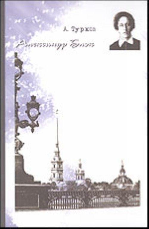 Александр Блок (Изд. 3-е, исправленное и дополненное)