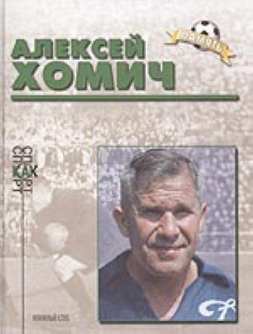Алексей Хомич (биографический очерк)