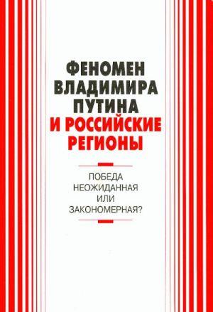Fenomen Vladimira Putina i rossijskie regiony: pobeda neozhidannaja ili zakonomernaja?