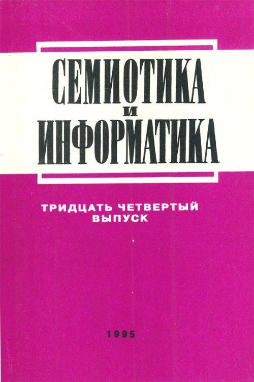 Semiotika i informatika (Sbornik statej, vypusk 34).
