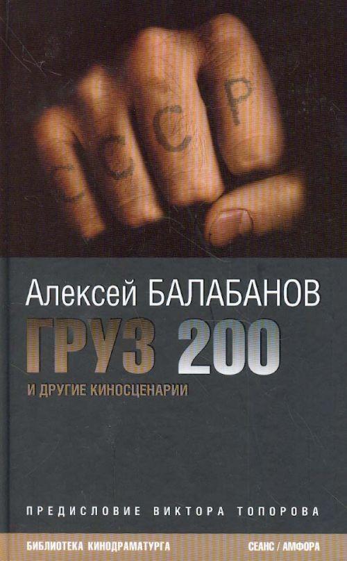 Груз 200 и другие киносценарии