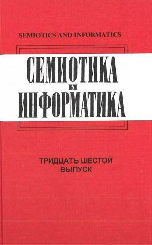 Semiotika i informatika (Sbornik statej, vypusk 36).
