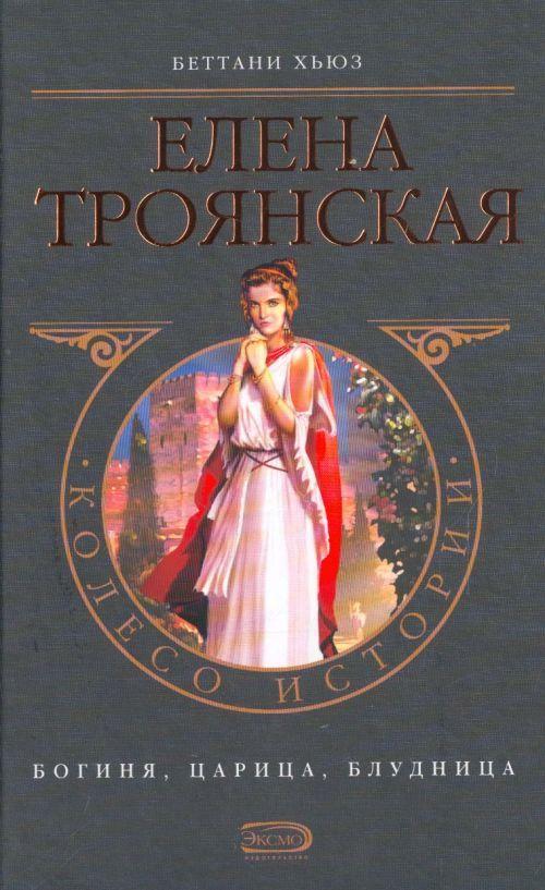 Elena Trojanskaja. Boginja, tsaritsa, bludnitsa.