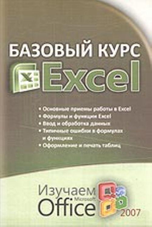 Базовый курс Excel. Изучаем Microsoft Office (практическое пособие)