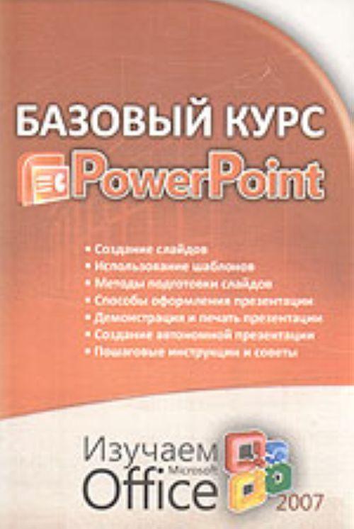 Базовый курс PowerPoint. Изучаем Microsoft Office (практическое пособие)