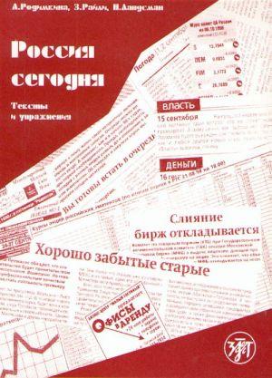 Rossija segodnja. Teksty i uprazhnenija. Dlja srednego i prodvinutogo etapa, teksty iz sovremennoj rossijskoj periodiki.