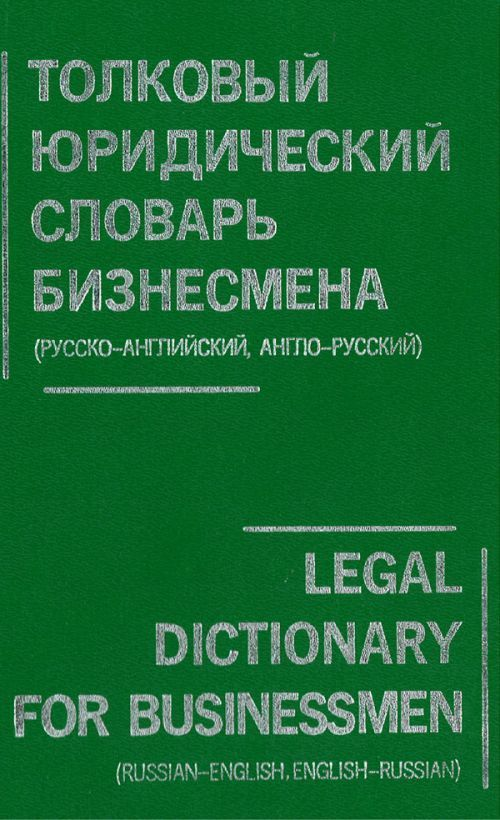 Legal Dictionary for Businessmen. English-Russian, Russian-English, with legal and commercial appendixes (2600 terms).