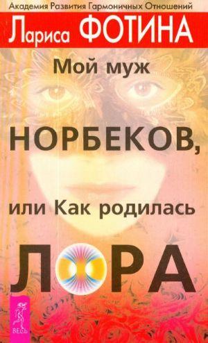 Moj muzh Norbekov, ili Kak rodilas Lora.