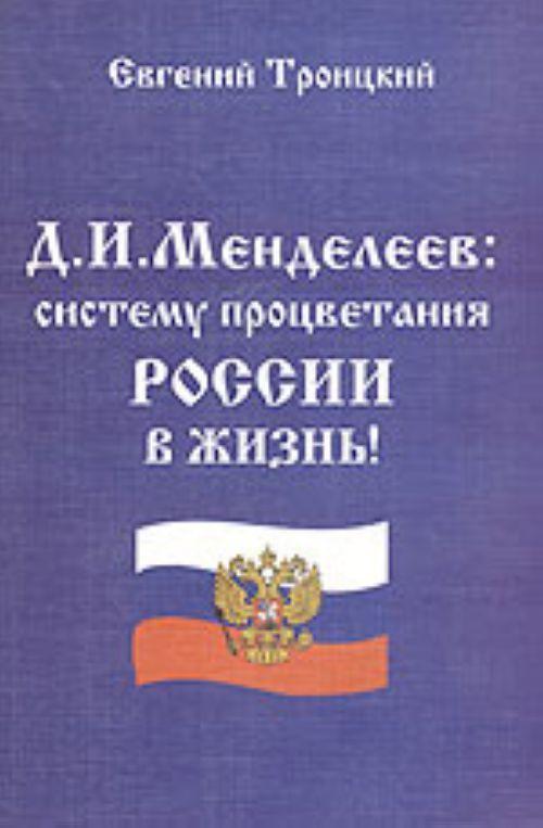 Д. И. Менделеев: систему процветания России в жизнь