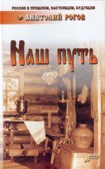 Nash put (russkaja kultura).