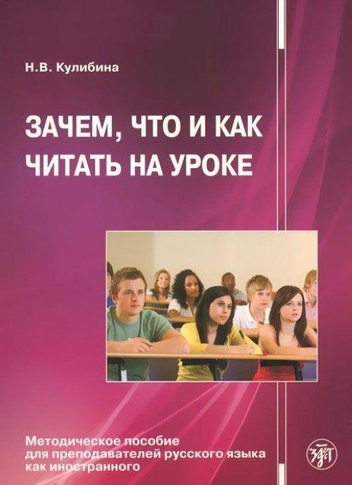 Зачем, что и как читать на уроке. Художественный текст при изучении русского языка как иностранного.