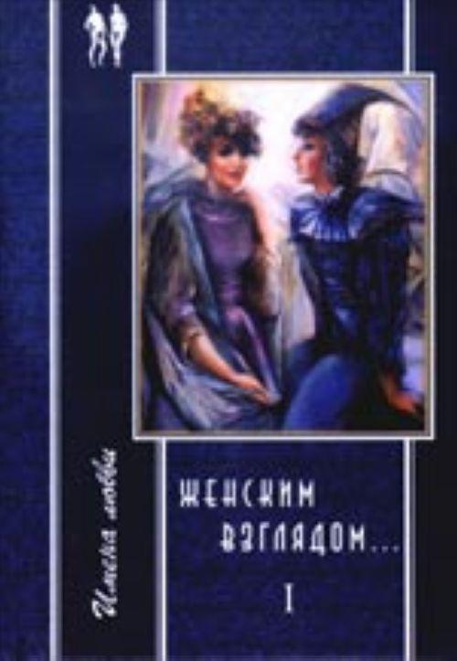 Женским взглядом... В 2-х кн. (рассказы, новеллы, миниатюры из интернет-журнала