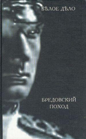 """Bredovskij pokhod. (10 kniga serii """"Beloe delo"""")"""