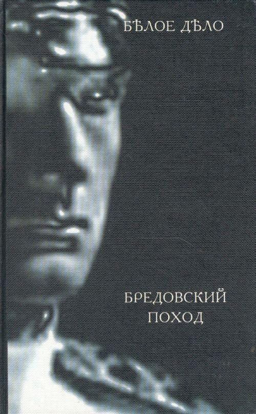 Bredovskij pokhod. (10 kniga serii