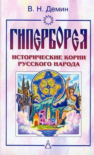 Giperboreja. Istoricheskie korni russkogo naroda.