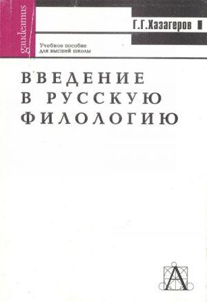Vvedenie v russkuju filologiju.