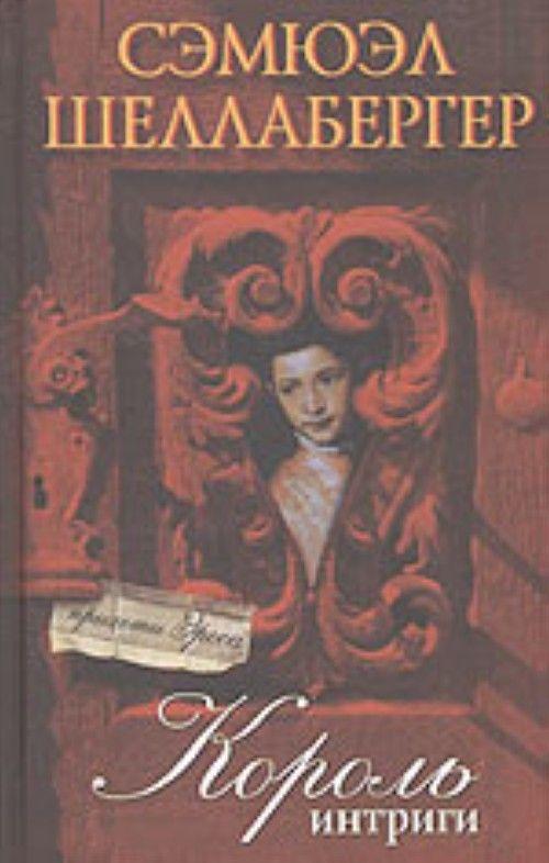 Король интриги (роман)