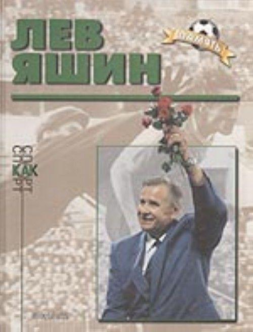 Лев Яшин. К 70-летию со дня рождения (биографический очерк)