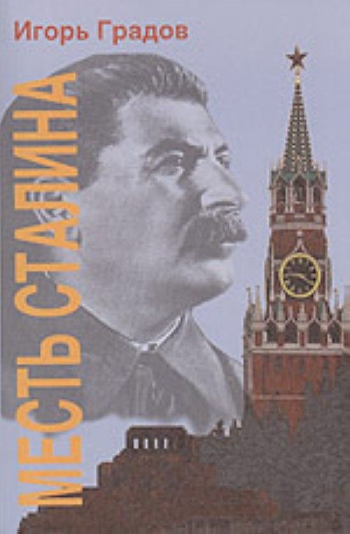 Месть Сталина