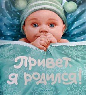 Привет, я родился.