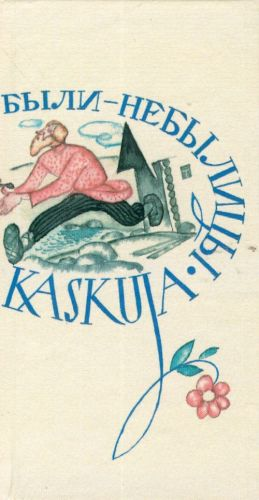 Byli-nebylitsy. Kaskuja venäjän ja karjalan kielellä.