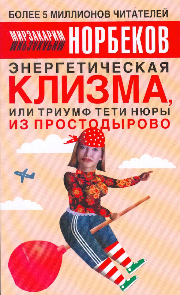 Энергетическая клизма, или триумф тети Нюры из Простодырова.