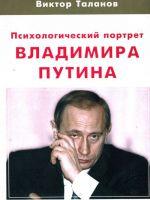 Psikhologicheskij portret Vladimira Putina.
