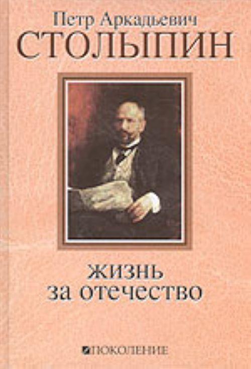 П.А. Столыпин. Жизнь за Отечество. Жизнеописание (1862-1911)