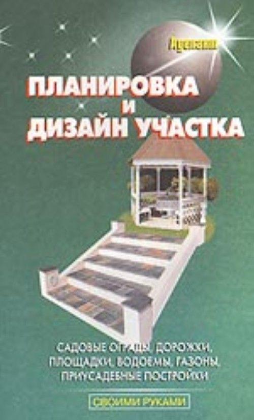 Планировка и дизайн участка