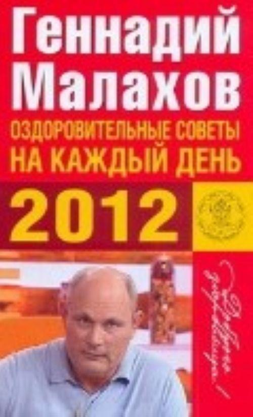 Ozdorovitelnye sovety na kazhdyj den 2012 goda.