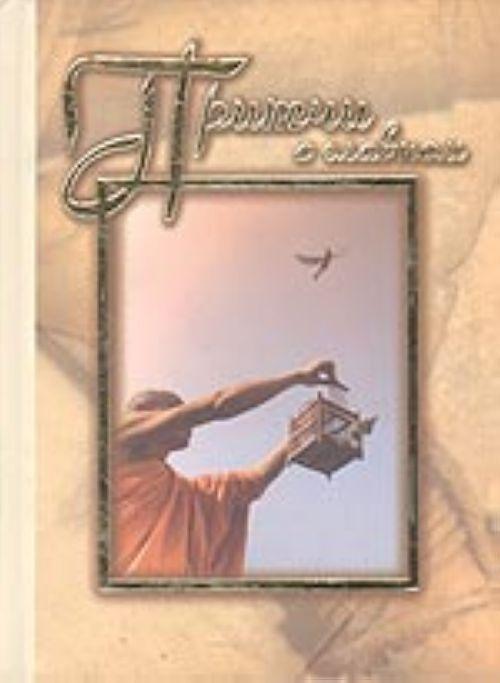 Притчи о главном (сборник)